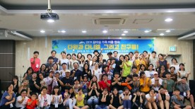 2019 꿈마실가족 여름캠프