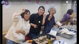 울산광은교회 3주년 기념영상